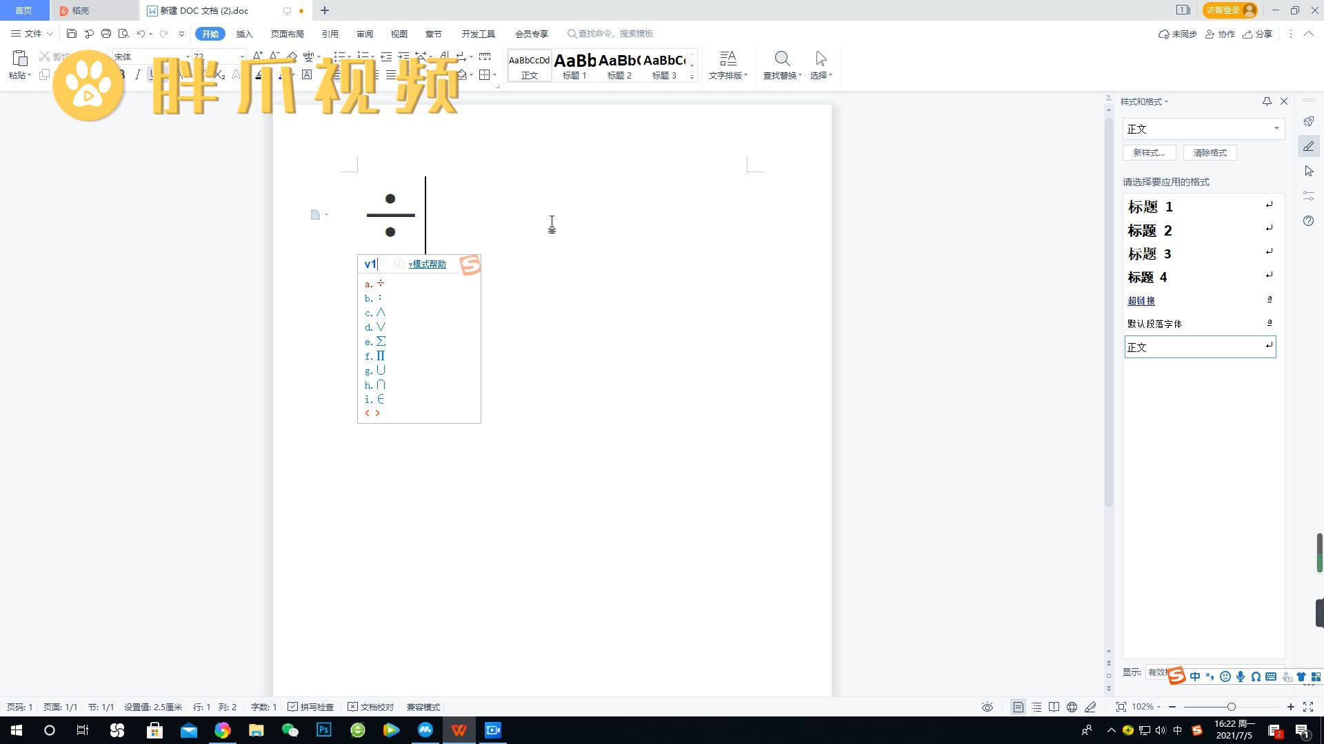 除号在键盘上怎么打(2)