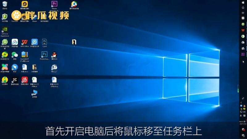 电脑桌面的任务栏变成竖的了(1)