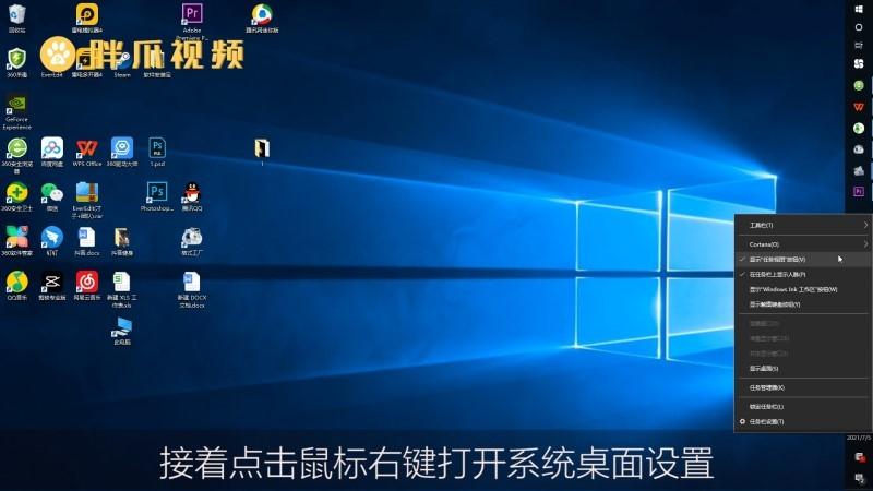 电脑桌面的任务栏变成竖的了(2)