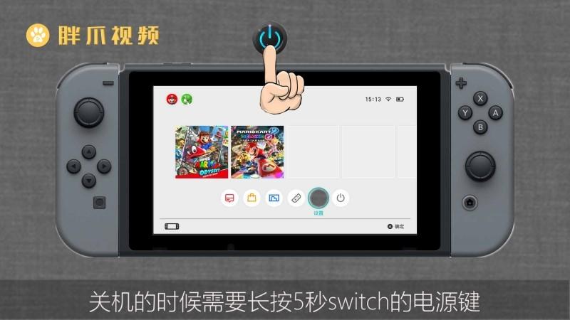 switch怎么关机(1)