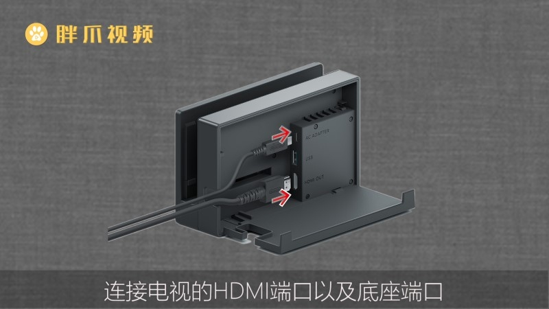 switch怎么连电视(2)