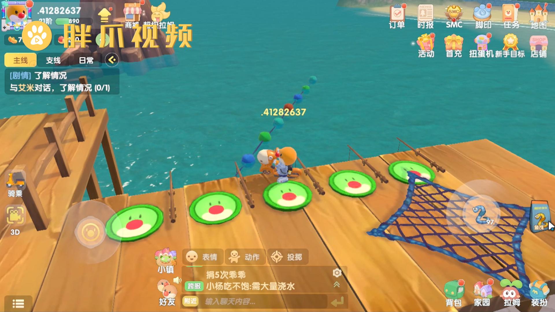 摩尔庄园怎么钓魔鳉鱼(2)
