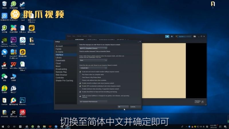 steam怎么设置中文(3)
