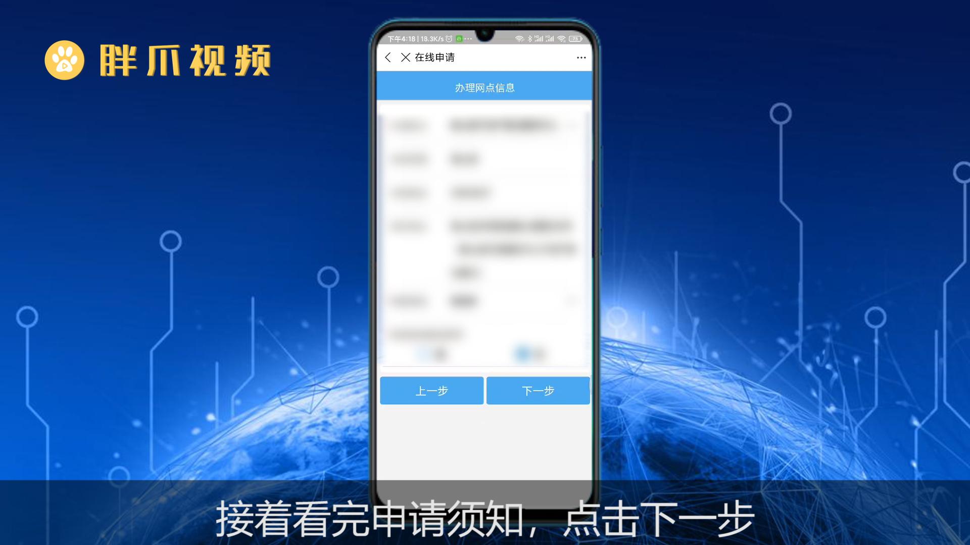 手机上怎么查询个人房产(4)
