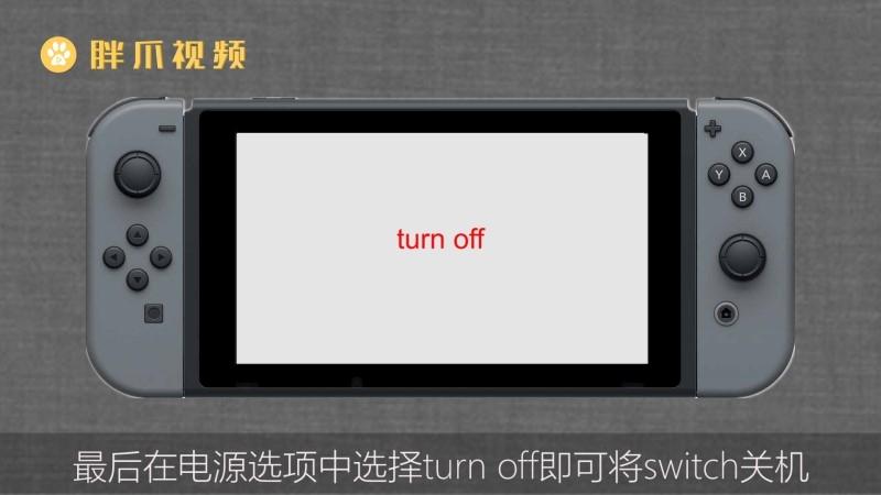 switch怎么关机(3)