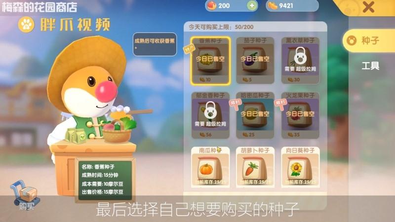 摩尔庄园手游怎么买种子(3)