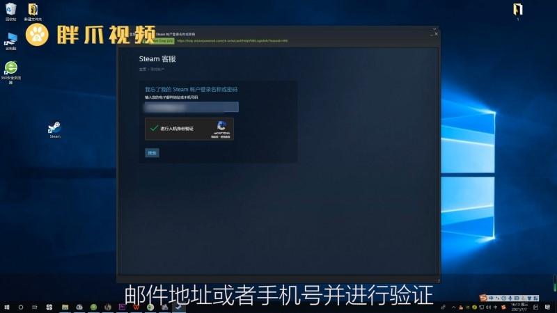 steam账号忘了怎么办(3)