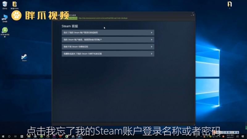 steam账号忘了怎么办(2)