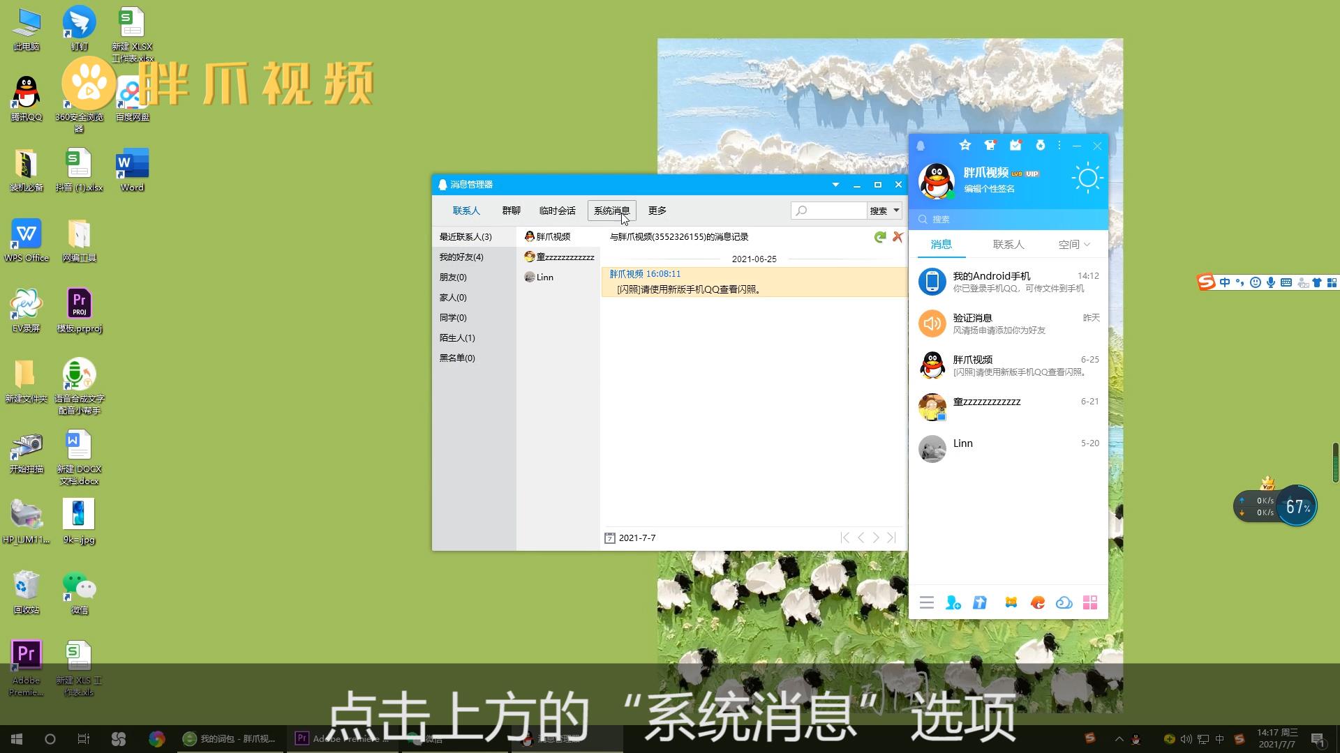 手机QQ历史所有添加过的好友(3)
