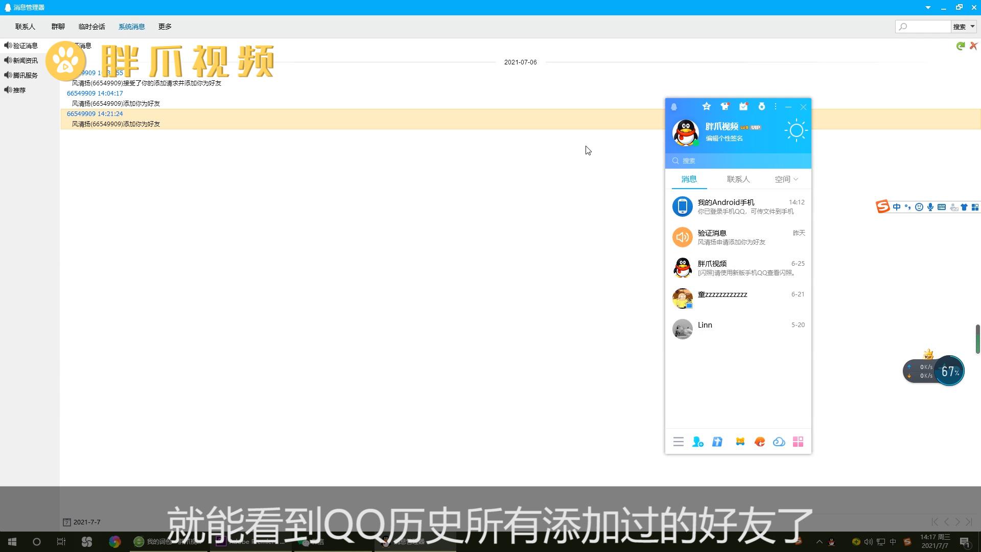 手机QQ历史所有添加过的好友(4)