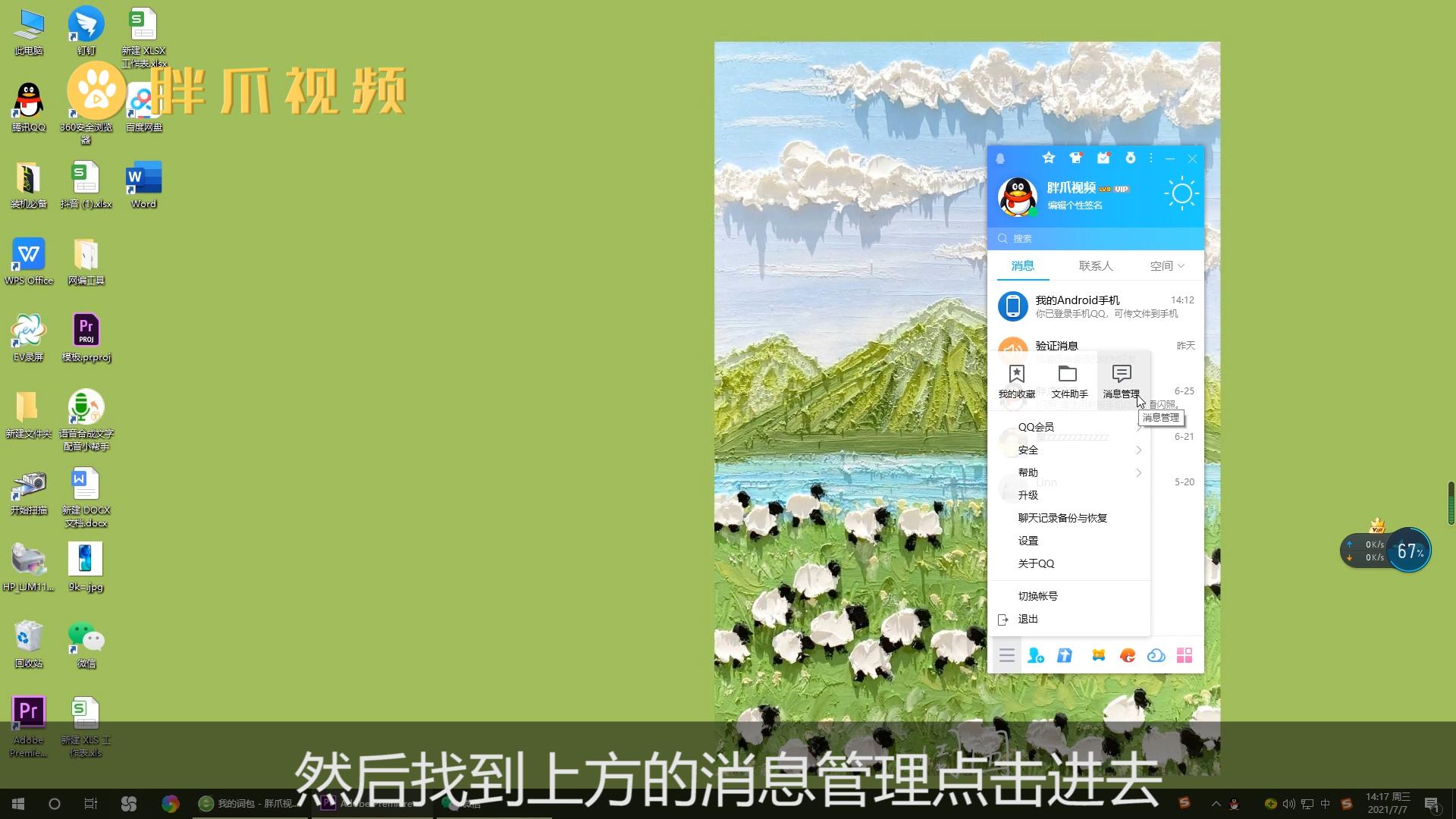 手机QQ历史所有添加过的好友(2)