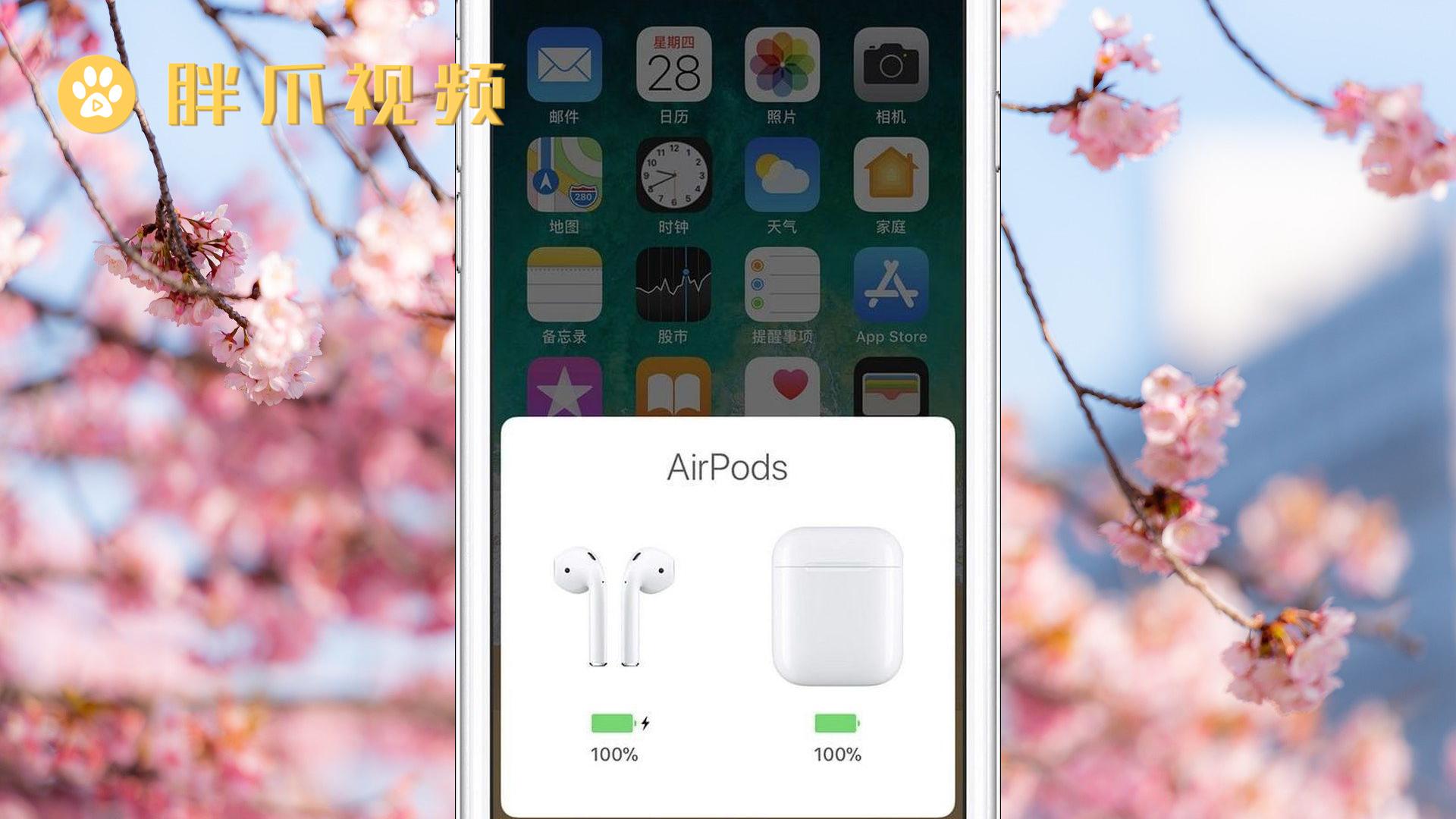 AirPods怎么看电量(1)