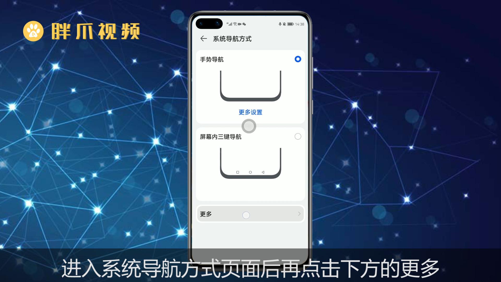 华为手机悬浮球怎么关闭(4)
