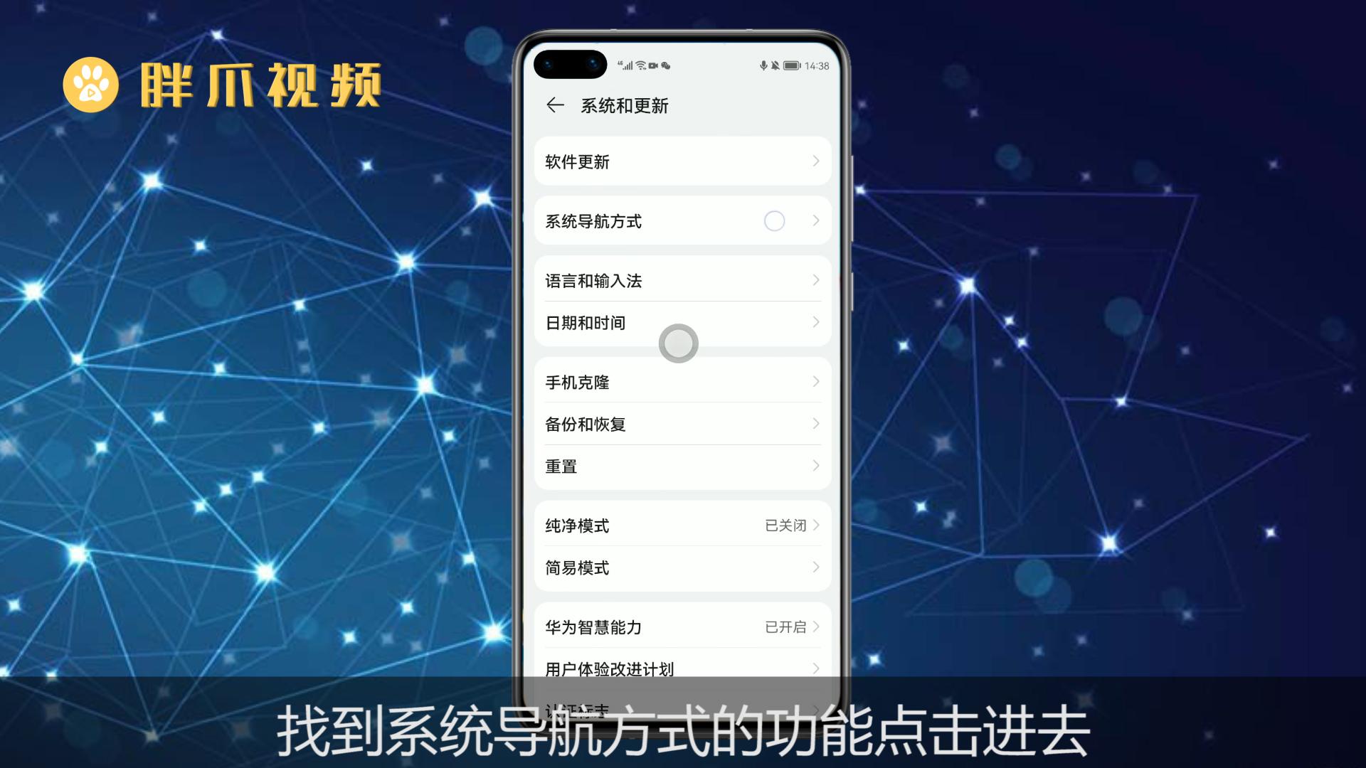 华为手机悬浮球怎么关闭(3)