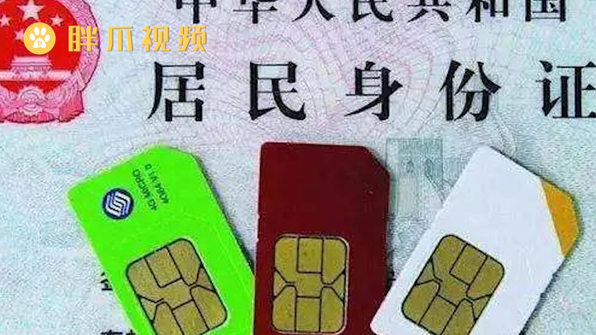 一个身份证可以办几张手机卡(1)