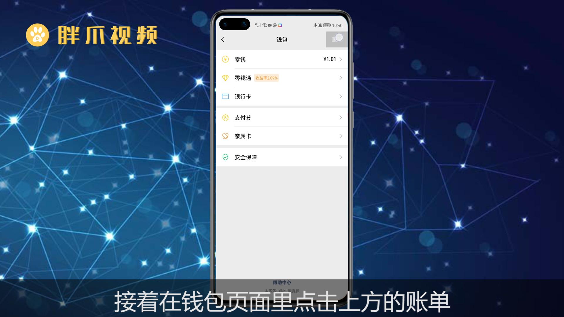 微信账单怎么彻底删除不能恢复(3)