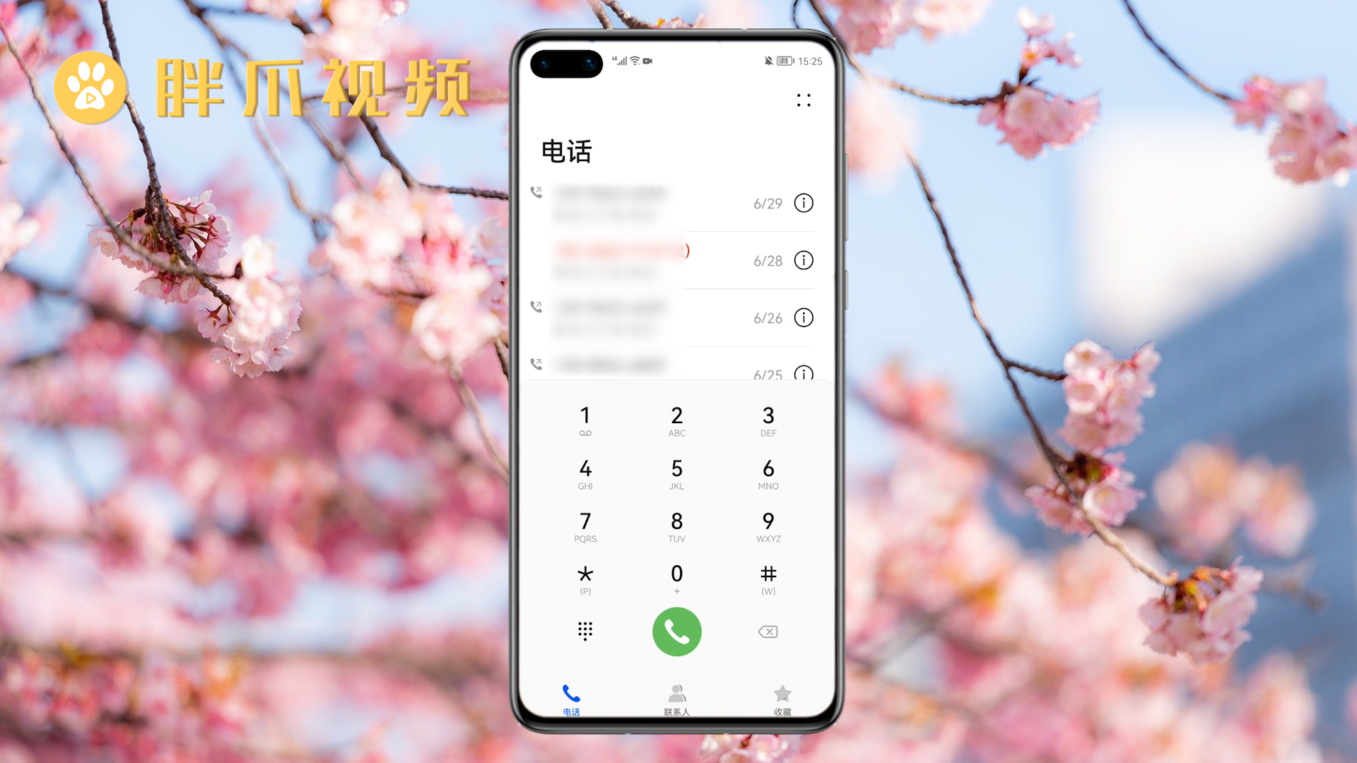 手机通讯录黑名单怎么查询(1)