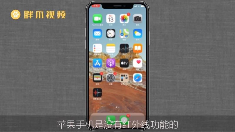 苹果手机有红外线功能吗(1)