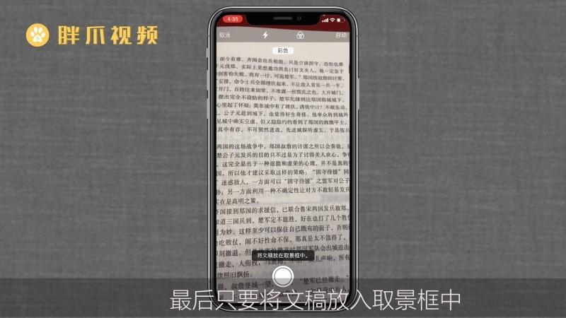 苹果手机扫描功能在哪里(3)