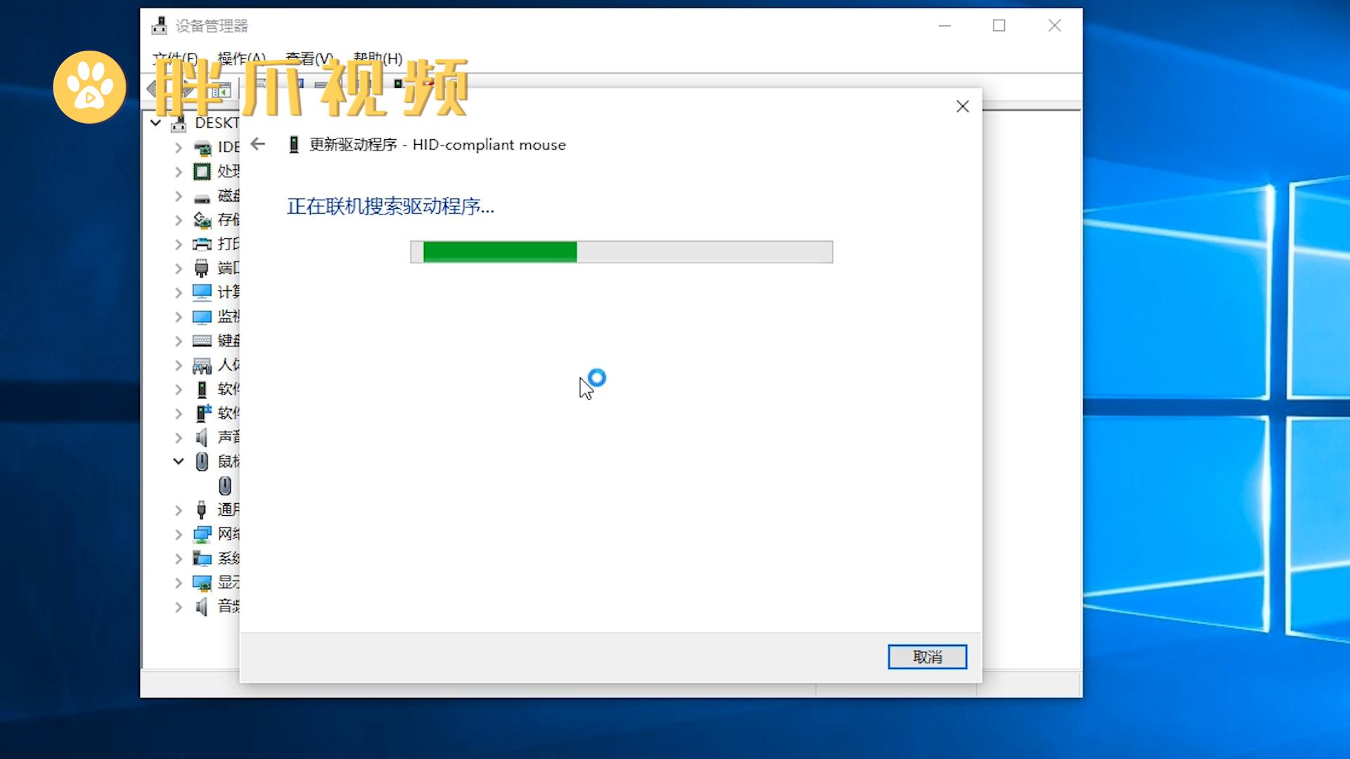 笔记本电脑鼠标触摸板没反应(3)