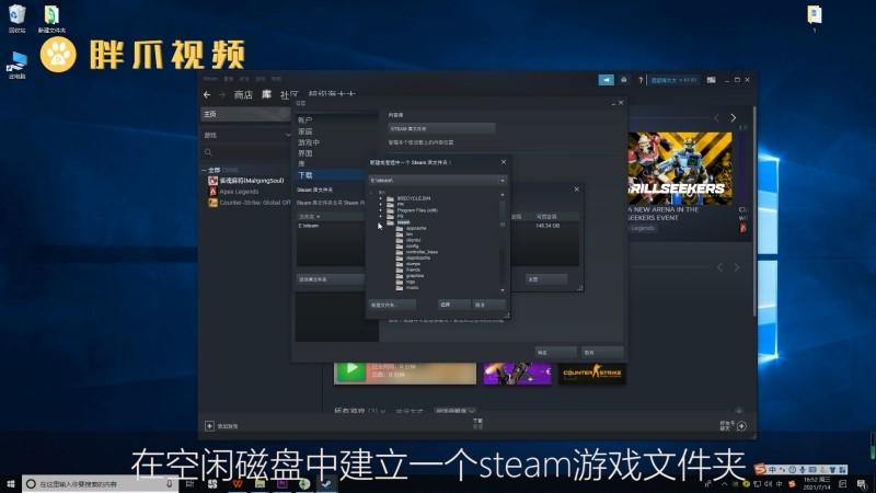 怎么把steam的游戏移到另一个盘里(2)