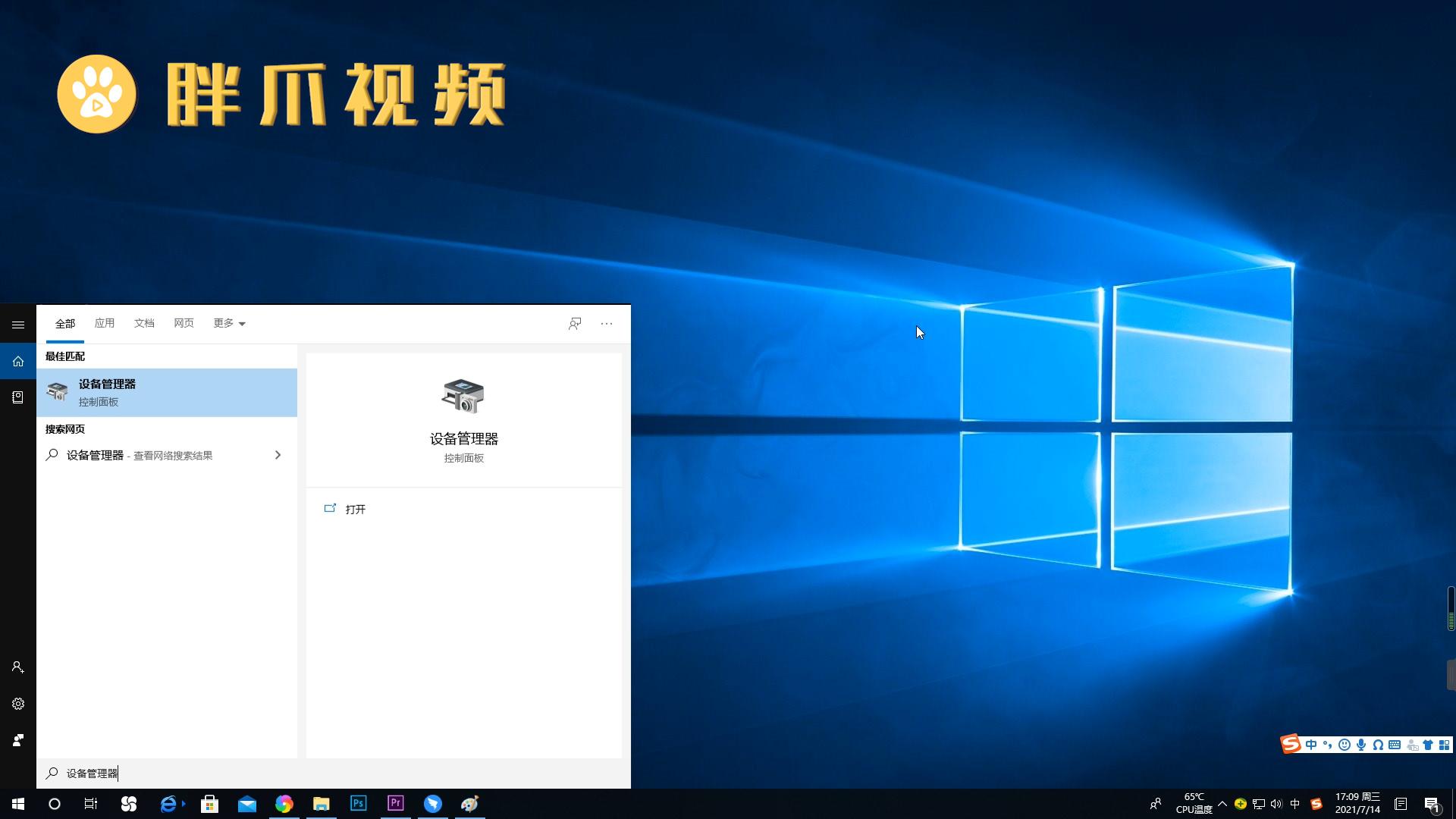 笔记本电脑鼠标触摸板没反应(1)