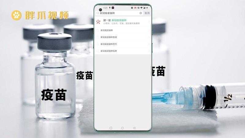 微信上怎么预约新冠疫苗(2)