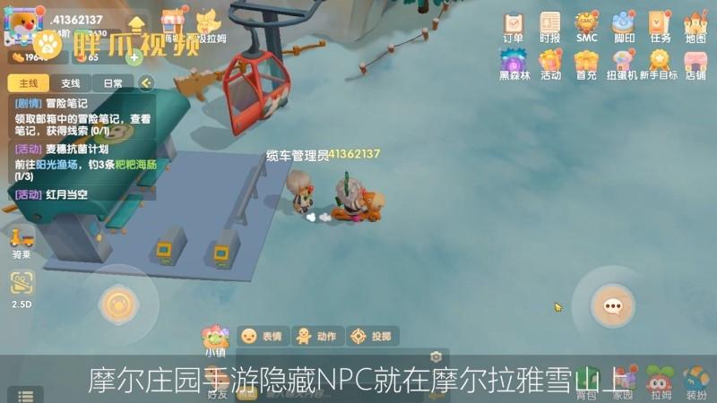 摩尔庄园手游隐藏NPC在哪儿(1)