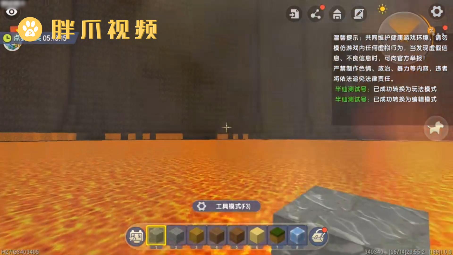 迷你世界怎么找到火山地形(3)