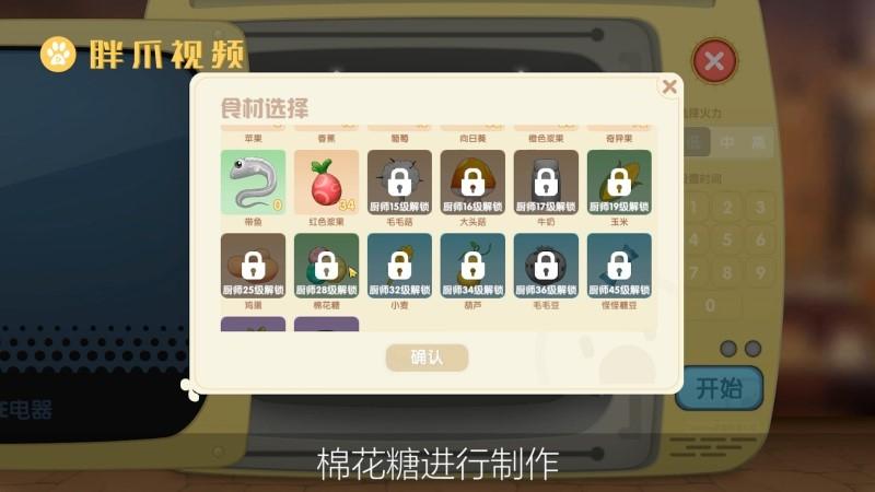 摩尔庄园七彩莓冰淇淋菜谱(2)