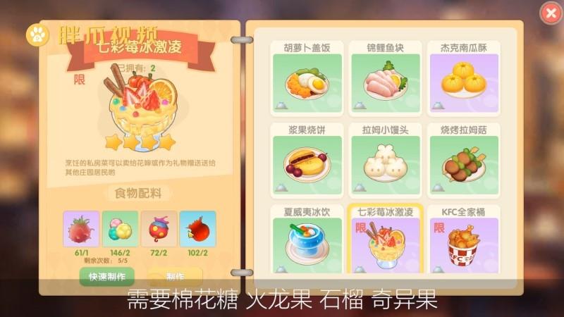 摩尔庄园七彩莓冰淇淋菜谱(1)