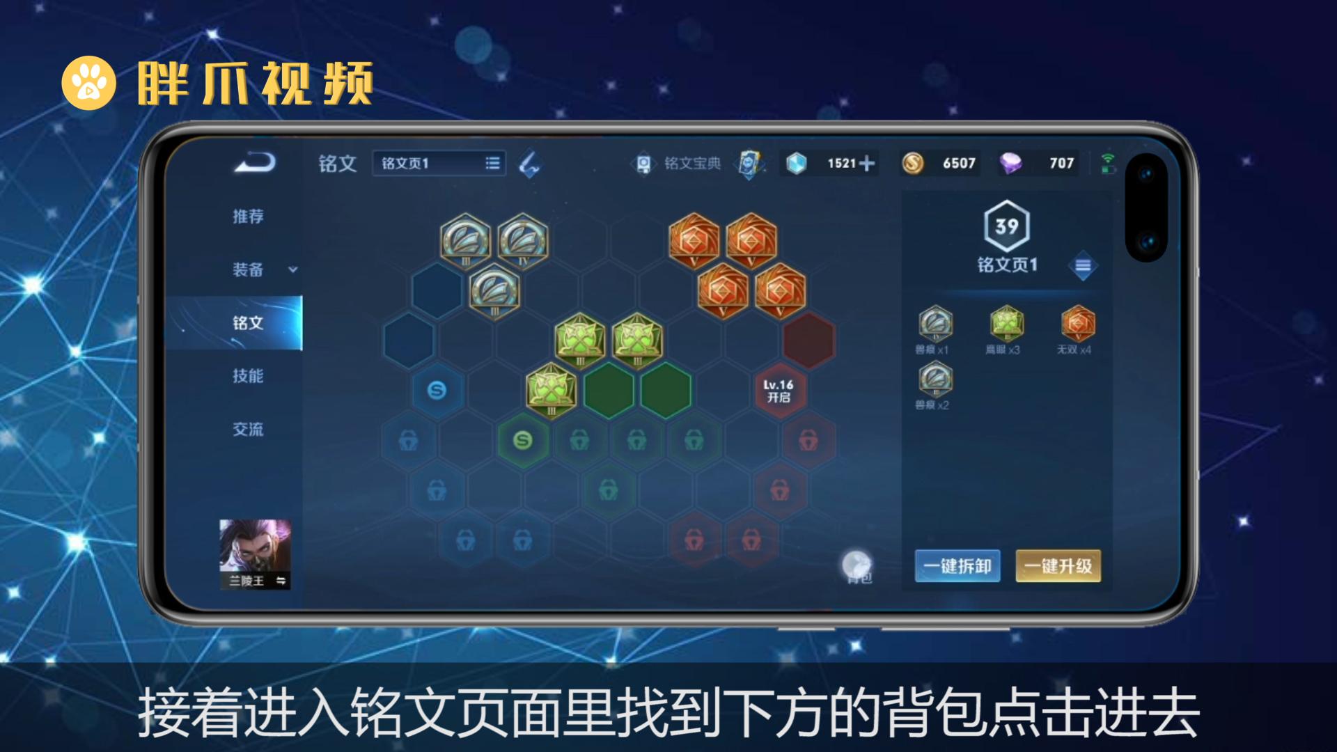 王者荣耀钻石怎么换铭文(3)