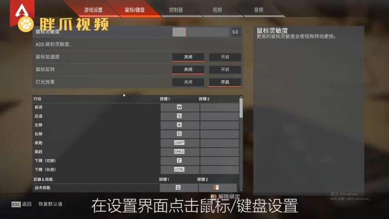 apex新手教程切换武器怎么做(1)
