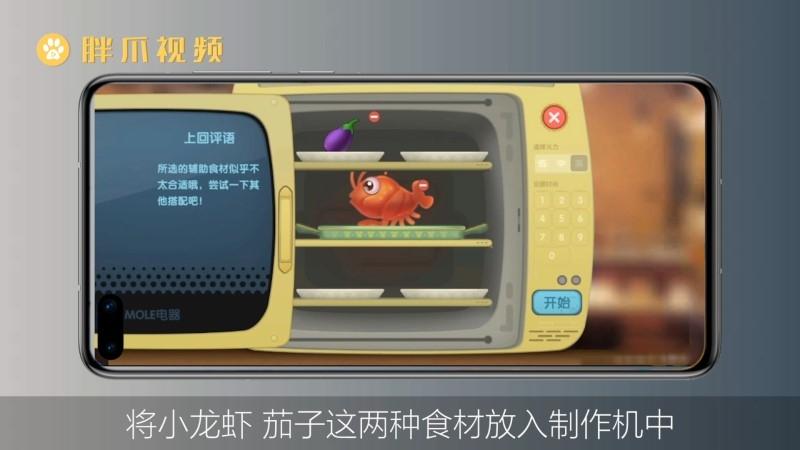 摩尔庄园炖龙虾怎么做(1)