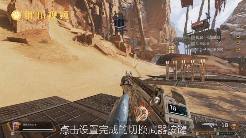 apex新手教程切换武器怎么做(3)