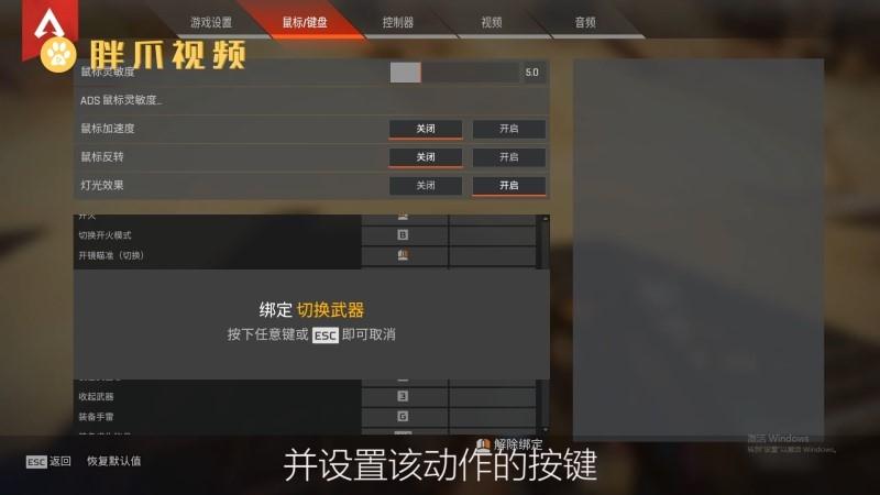 apex新手教程切换武器怎么做(2)