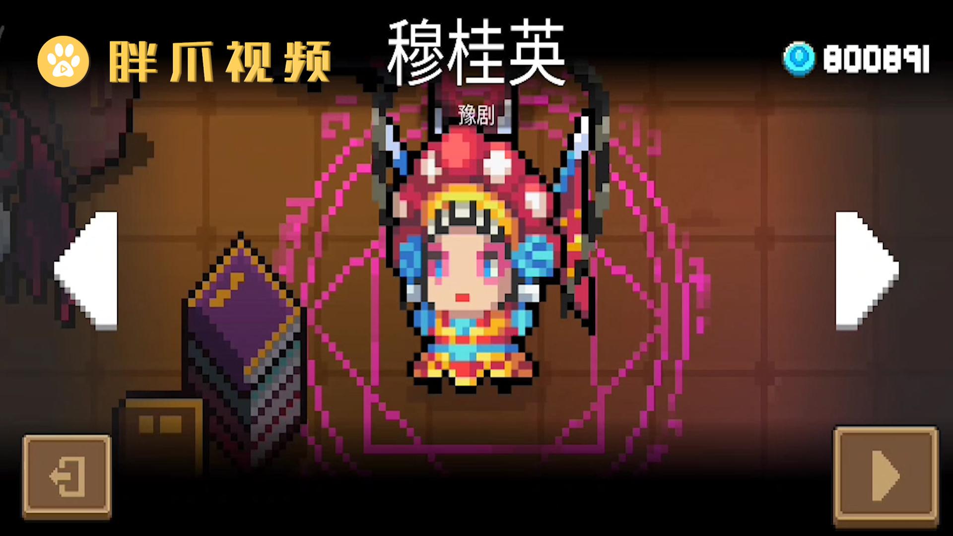 元气骑士法师京剧皮肤怎么获得(1)