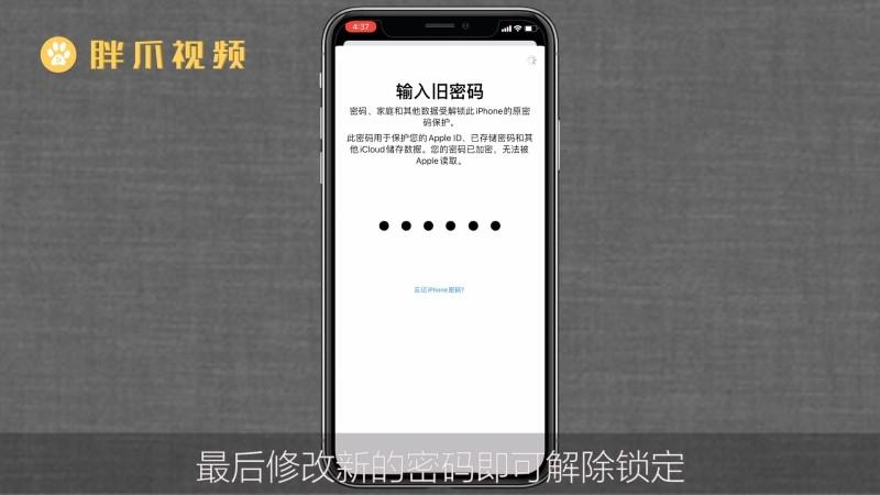 苹果id被锁定怎么办(3)