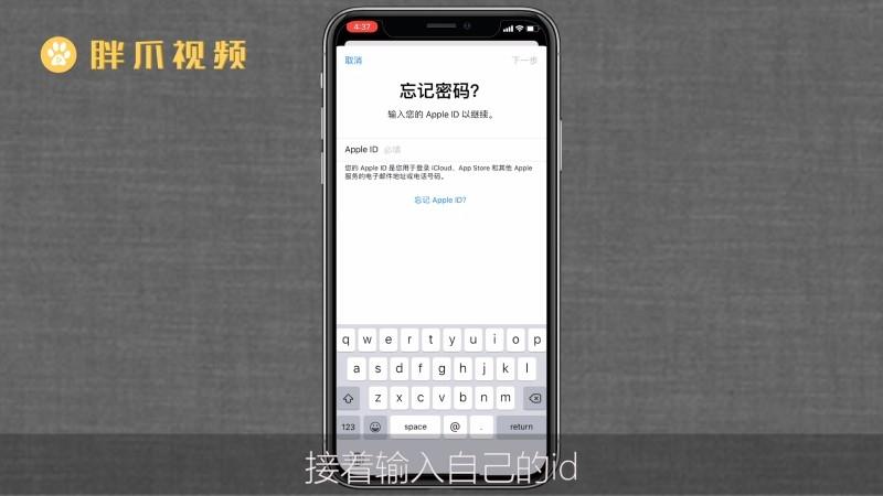 苹果id被锁定怎么办(2)