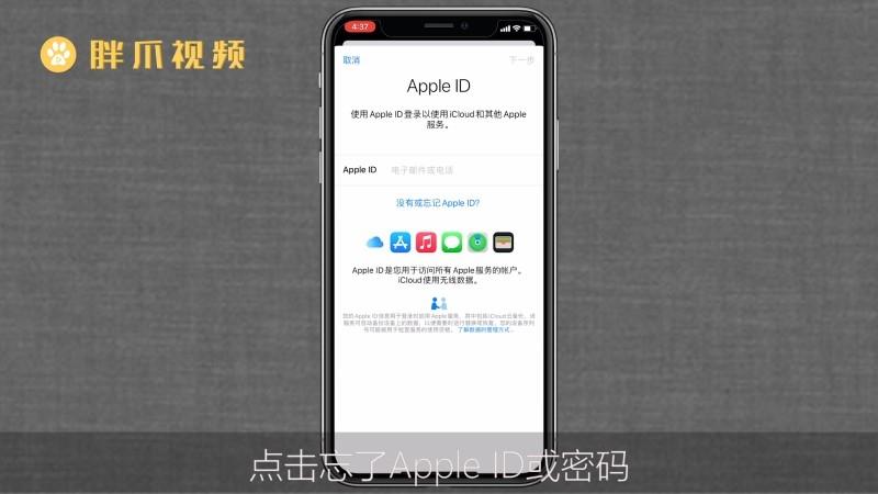 苹果id被锁定怎么办(1)