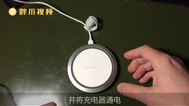 苹果无线充电怎么打开(1)
