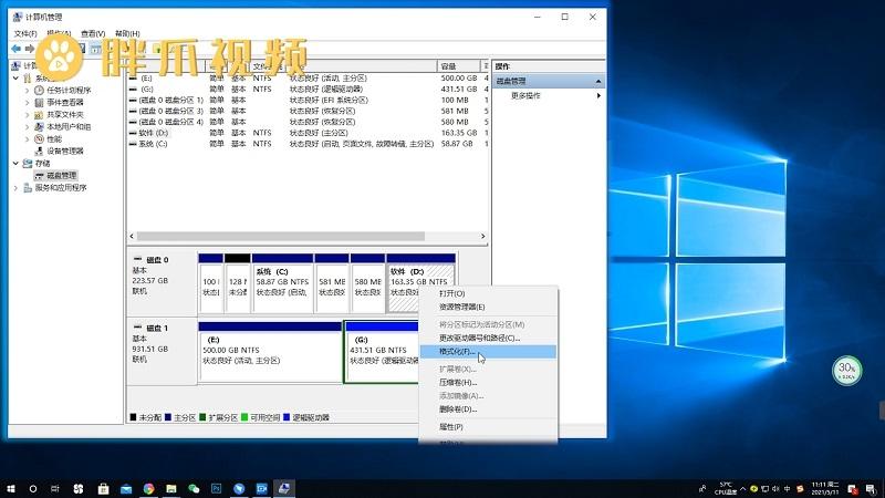 电脑重新分区扩大c盘(2)