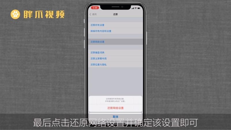 iphone12开热点电脑搜不到(3)