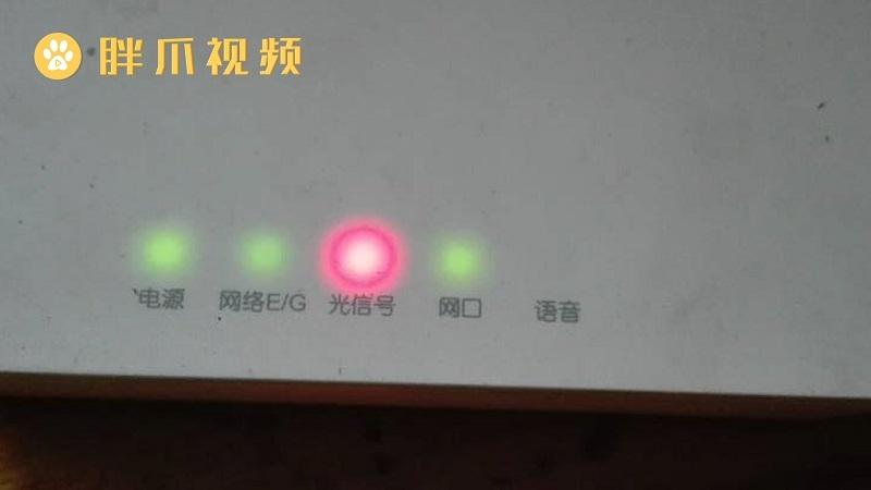 宽带光信号闪红灯是什么意思(1)