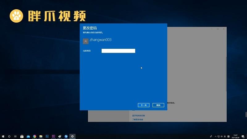 win10怎么设置开机密码(4)