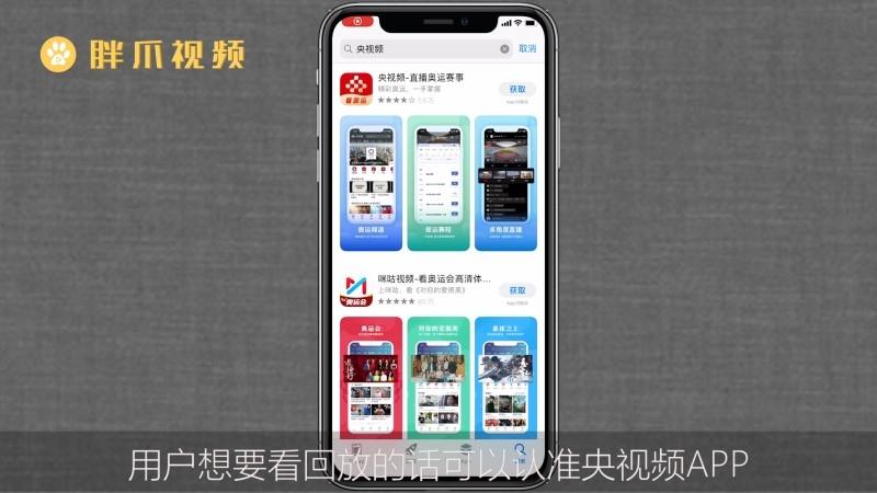 哪个app可以看奥运会回放(2)