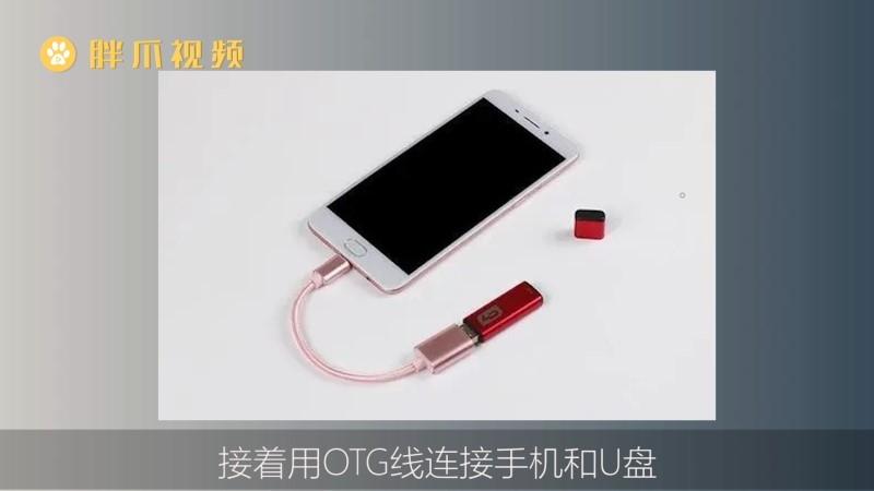小米手机otg怎么打开(2)