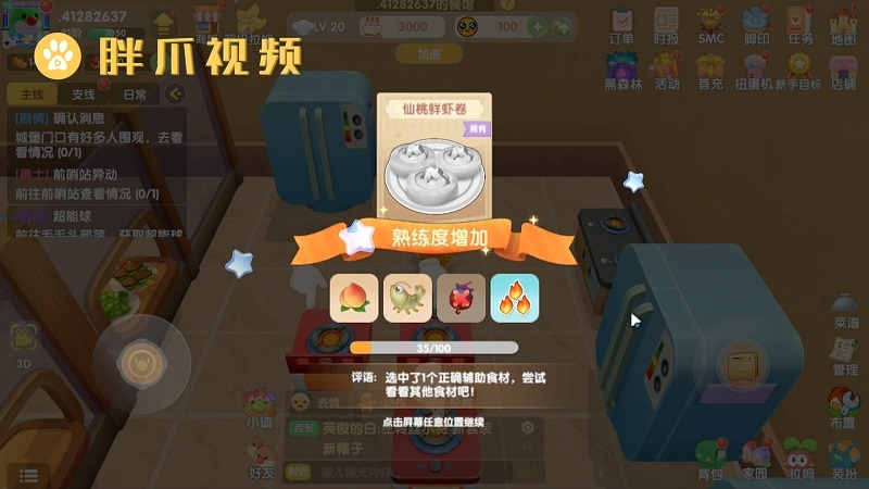 仙桃鲜虾卷怎么制作(3)