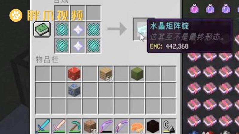 水晶矩阵锭怎么做(3)