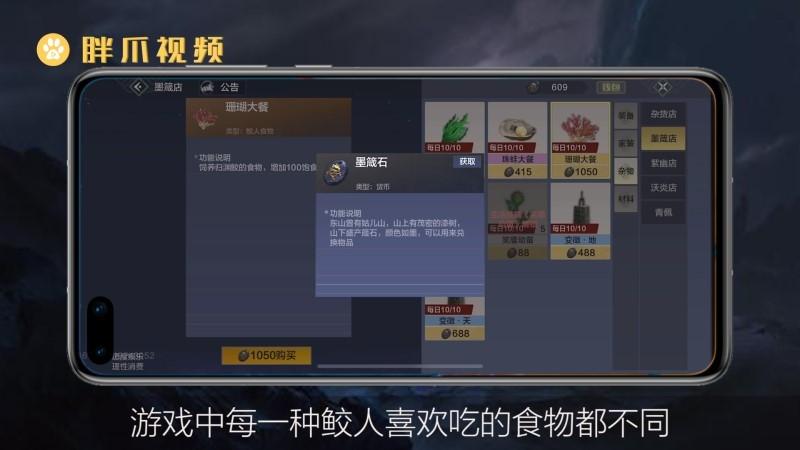 妄想山海珊瑚大餐怎么做(3)